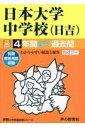 日本大学中学校(日吉)(平成30年度用) 4年間スーパー過去問 (声教の中学過去問シリーズ)