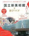 国立新美術館を遊びつくす 10周年おめでとう!進化を続けるアート空間。 (saita mook)
