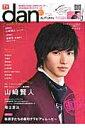 TVガイドdan(vol.7(秋男子2015))