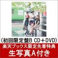 【楽天ブックス限定先着特典】金の愛、銀の愛 (初回限定盤B CD+DVD) (生写真A付き)
