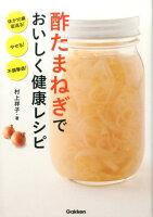 酢たまねぎでおいしく健康レシピ