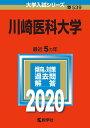 川崎医科大学 2020年版 No.539 (大学入試シリーズ) 教学社編集部
