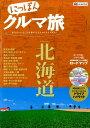 にっぽんクルマ旅北海道 本当にいいところを旅する大人のドライブガイド (Mapple)