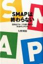 SMAPは終わらない [ 矢野利裕 ]