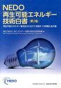 NEDO再生可能エネルギー技術白書第2版 [ 新エネルギー・産業技術総合開発機構 ]