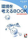 環境を考えるBOOK(2) 水から始まるお話 (考える×続けるシリーズ) [ 日能研 ]