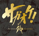 サガオケ! The Orchestral SaGa -Legend of Music- [ (ゲーム・ミュージック) ]