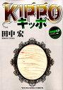 KIPPO(2) (ヤングキングコミックス) [ 田中宏 ]