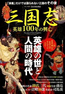 三国志英雄100年の興亡 完全保存版 「演義」だけでは語られない三国のその後 (EIWA MOOK)
