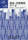 人文, 地理歷史, 哲學, 社會 - 賃金・労使関係データ(2015/2016) [ 日本生産性本部(2009) ]