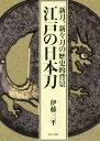 江戸の日本刀 [ 伊藤三平 ]