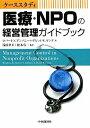 医療・NPOの経営管理ガイドブック
