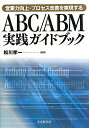 ABC/ABM実践ガイドブック
