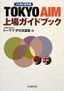 TOKYO AIM上場ガイドブック