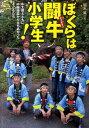 ぼくらは闘牛小学生! 牛太郎とともに、中越地震から立ちあがった子どもたち (感動ノンフィクションシリ