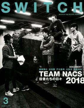 SWITCH(Vol.36 No.3(MAR) TEAM NACS 役者たちの日々2018