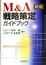 M&A戦略策定ガイドブック新版