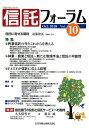 信託フォーラム(vol.10(Oct.2018) 特集:民事信託の今とこれからを考える/林業・農業と信託/FA