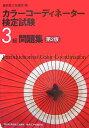 カラ-コ-ディネ-タ-検定試験3級問題集第2版