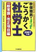 秋保雅男のごうかく社労士(2007年版 一般常識・改正項) [ 秋保雅男 ]
