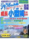 ジャスダック株・東証マザーズ・ヘラクレス&成長小型株投資情報(第26巻(2007年下期版))