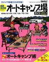 関西・名古屋から行くオートキャンプ場ガイド(2017) はじめてでも安心!快適オートキャンプ術 (ブ