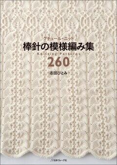 クチュール・ニット棒針の模様編み集260