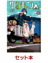 ゆるキャン△ 1-8巻セット (まんがタイムKRコミックス)...