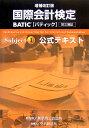BATIC subject 1公式テキスト増補改訂版 [ 東京商工会議所 ]