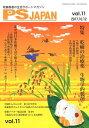 PSJAPAN(Vol.11(2017.10.) 乾癬患者の生活サポートマガジン 特集:乾癬の治療薬生物学的製剤