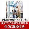 【楽天ブックス限定先着特典】金の愛、銀の愛 (初回限定盤C CD+DVD) (生写真B付き)