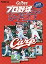 Calbeeプロ野球チップスカード図鑑(Vol.01) FLAG!別冊 広島東洋カープ