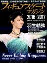 フィギュアスケート・マガジン2016-2017シーズンクライマックス Never Ending Happiness羽生結弦1年後、 (B・B・MOOK)