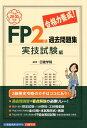 合格力養成!FP2級過去問題集実技試験編(平成29-30年版) [ 日建学院 ]