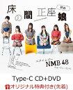 【楽天ブックス限定先着特典】20thシングル「タイトル未定」 (Type-C CD+DVD) (生写真付き) [ NMB48 ]