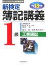 新検定簿記講義(1級 工業簿記 平成18年版)