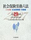 社会保険労務六法(平成19年版)