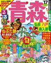 るるぶ青森('17) 弘前 八戸 奥入瀬 (るるぶ情報版)