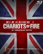 炎のランナー 製作30周年記念版ブルーレイ・コレクターズBOX【初回生産限定】【Blu-ray】