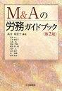 M&Aの労務ガイドブック第2版