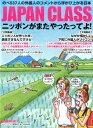 JAPAN CLASS 第12弾 ニッポンがまたやったってよ! のべ537人の外国人のコメントから浮