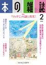 本の雑誌440号2020年2月号 [ 本の雑誌編集部 ]