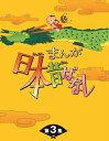 まんが日本昔ばなし DVD-BOX 第3...