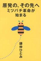 原発のその先へミツバチ革命が始まる