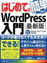はじめてのWordPress入門最新版 [ 原久鷹 ]