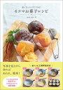 6コマお菓子レシピ [ marimo ]