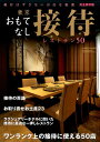 東京おもてなし接待レストラン50 ワンランク上の接待に使える50店 (saita mook)