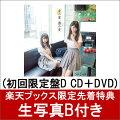 【楽天ブックス限定先着特典】金の愛、銀の愛 (初回限定盤D CD+DVD) (生写真B付き)