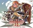 世界樹の迷宮II 諸王の聖杯 オリジナル・サウンドトラック [ ゲームミュージック ]