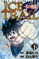 TALE��OF��FAIRY��TAIL��ICE��TRAIL����ɹ�ε��ס�����